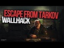 Обновление 25 01 18 Читы для Escape from Tarkov бесплатно Побег из таркова читы