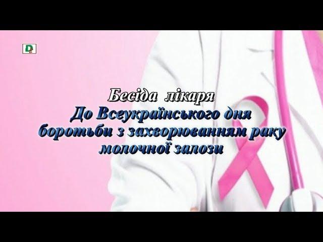 Бесіда лікаря Всеукраїнський день боротьби із раком молочної залози