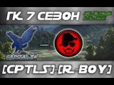 ГК 7 Сезон CPTLS - R-BOY Дэф Перевал