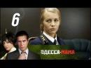 Одесса-мама. 6 серия (2012). Детектив @ Русские сериалы