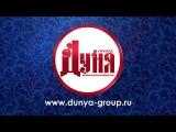 Группа Дуня промо ролик www.dunya-group.ru