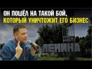М.Шевченко Они сделают всё, чтобы отомстить за тот страх, который испытали