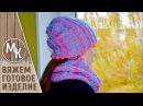 Вязаный комплект - снуд и шапочка. Часть 2 - ШАПКА. Вязание спицами. Видео урок. МК.