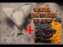 Основа для собаки из лент /(ENG SUB)/Dog from tape/ Марина Кляцкая