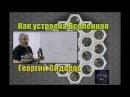 Георгий Сидоров, Как устроена Вселенная / George Sidorov, How the Universe works