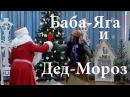 Баба-Яга танцует с Дедом Морозом