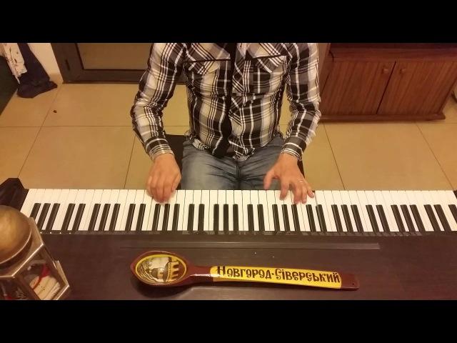 В гостях у сказки (А, как, тихо и темно, Ах, как страшно и смешно) пианино кавер piano cover