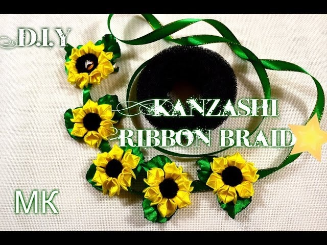 Лента в косу/Украшение на пучокПодсолнух/KANZASHI RIBBON BRAID/D.I.Y/МК