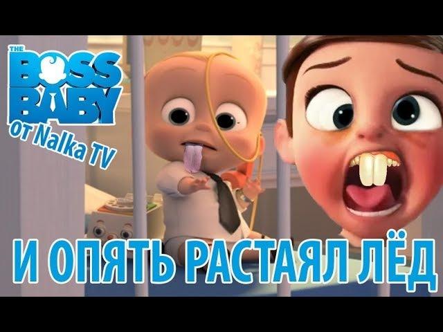 БОСС МОЛОКОСОС И ОПЯТЬ РАСТАЯЛ ЛЕД