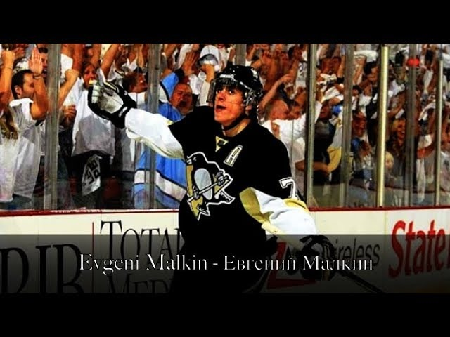 Evgeni Malkin Евгений Малкин 71 Best Skills Goals 2006 2018