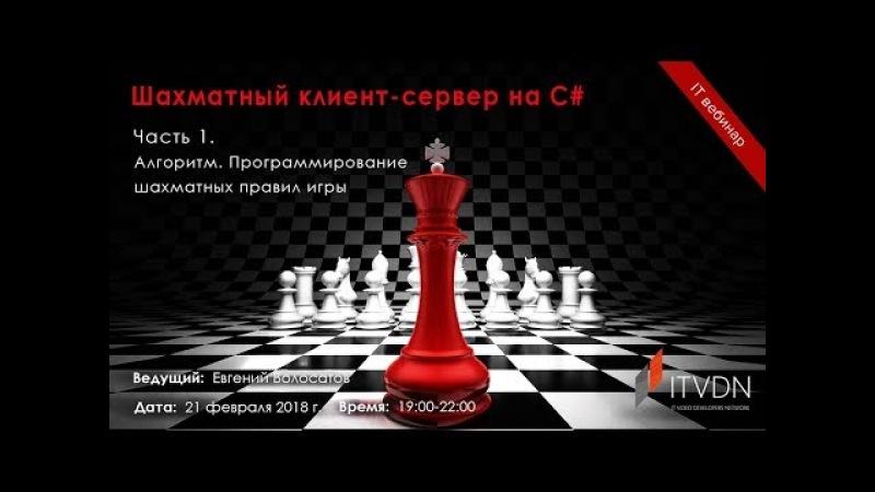 Шахматный клиент-сервер на C. Часть 1. Алгоритм. Программирование шахматных правил игры.