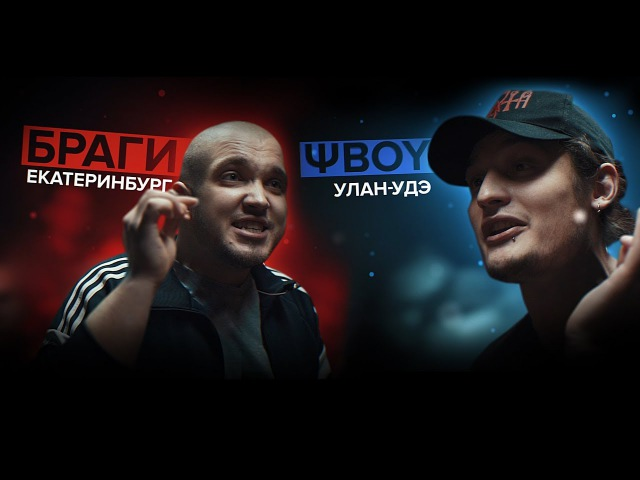 SLOVOSPB - БРАГИ Х ΨBOY (MAIN EVENT)