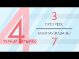 Прогресс 3 - 7 Биектау (20.08.2017) Юноши-2004
