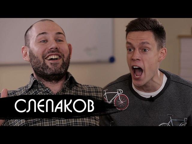 Слепаков - о Нашей Russia и современной России / вДудь