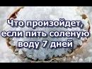 Что произойдет если пить соленую воду 7 дней