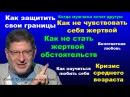 Лабковский Как защитить свои личные границы Как научиться любить себя ответы