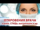 Откровения врача о раке СПИДе вакцинации и др