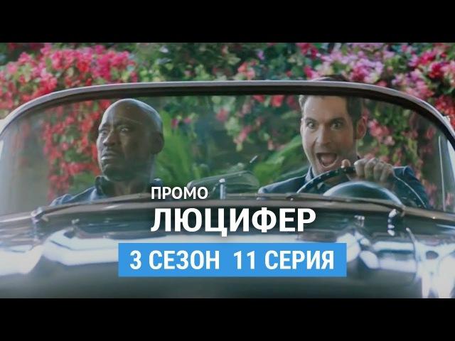 Люцифер 3 сезон 11 серия Русское промо