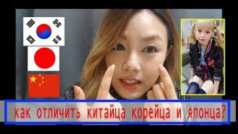 Как Отличить Kитайца Корейца и Японца от Кореянки? 한국인 중국인 일본인을 어떻게 구별할까?|минкюнха|Minkyungha|경하