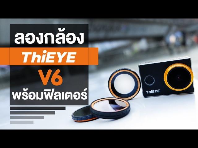 ลองกล้อง ThiEYE V6 กับ ฟิลเตอร์ CPL , GND