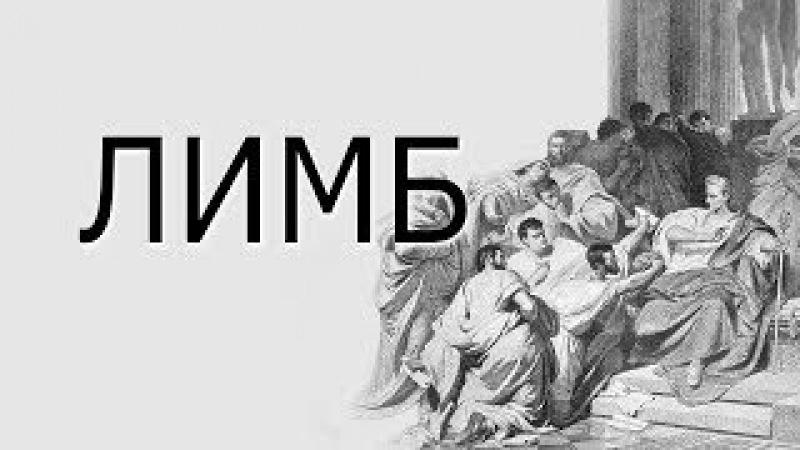 Лимб 38. Первый бессрочный диктатор Рима. История Суллы.