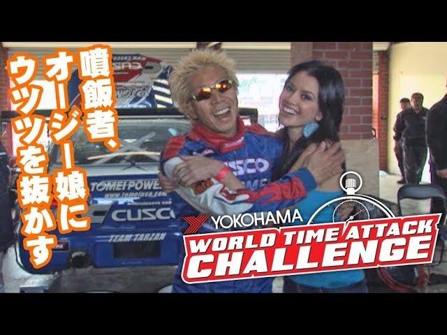 Video Option VOL.200 — Cyber Evo Tarzan 豪州上陸! WTAC: Part 1.