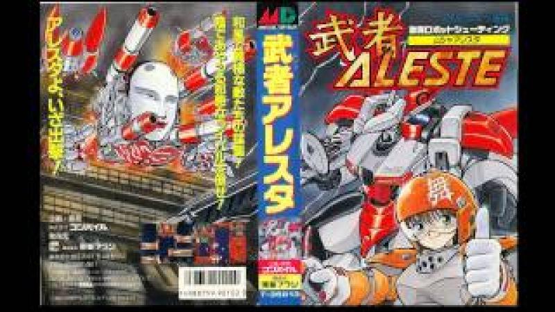 M U S H A Aleste Sega Mega Drive Genesis Complete Soundtrack OST