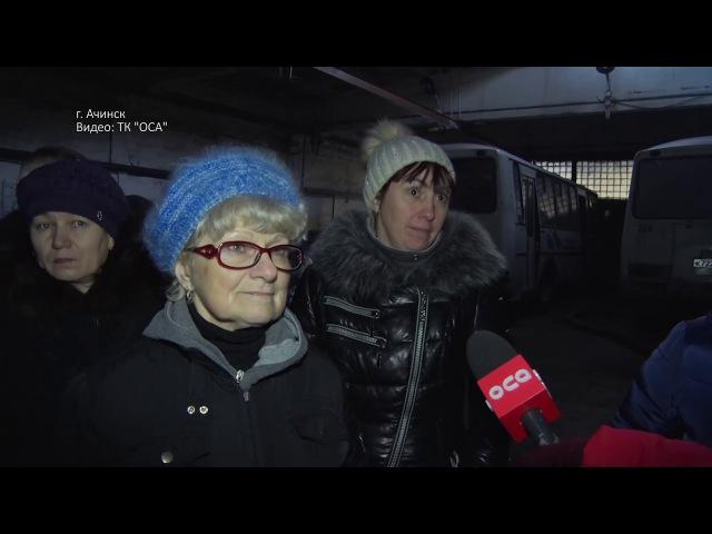 Программа Актуально на 8 канале № 936 Глава Ачинска проигнорировал работников ПА...