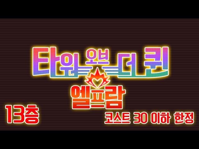 [크래시피버타워오브더퀸]엘프람 13층 - 코스트 30 이하 한정 (로즈)
