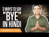 3 Ways to Say Bye in Hindi