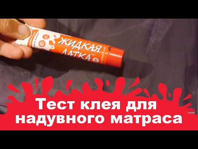 Клей для надувных матрасов Жидкая Латка. Независимый тест.