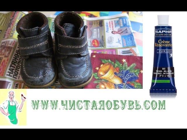 Как жидкой кожей реставрировать сбитые носки обуви