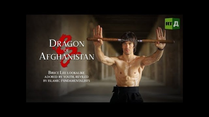 Dragon of Afghanistan Bruce Lee lookalike adored by youth, reviled by Islamic fundamentalists