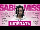 Sabi Miss - Шлепать (Премьера клипа, 2017)