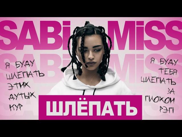 Sabi Miss - Шлепать