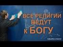 Все религии ведут к Богу Batushka ответит