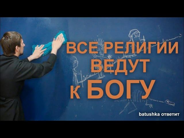 Все религии ведут к Богу. Batushka ответит