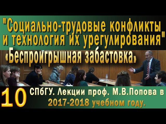 М.В.Попов. 10 Беспроигрышная забастовка. (Курс СТКиТИУ, 2017-2018).