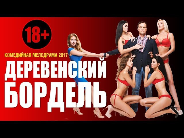Улётный фильм 18 ДЕРЕВЕНСКИЙ БОРДЕЛЬ Русские фильмы 2017 новинки Комедии и мелодрамы