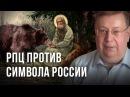 РПЦ против символа России. Александр Пыжиков