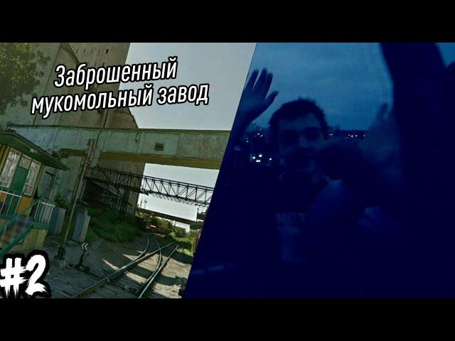 Заброшенный мукомольный завод | часть2 |Чечня