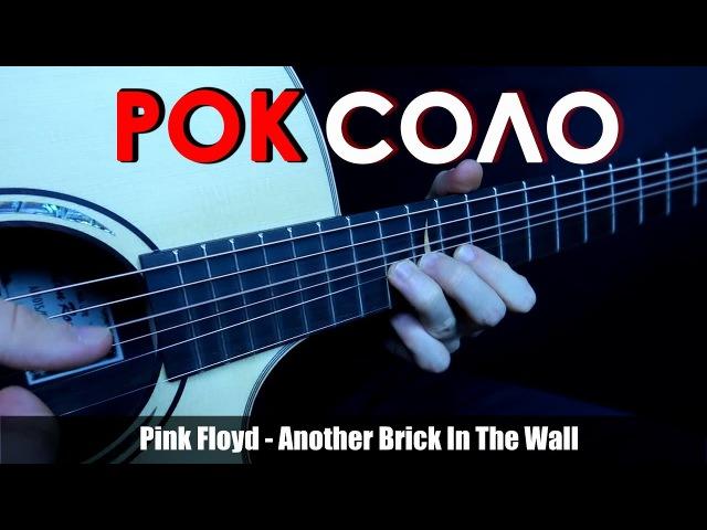 ТОП 5 Крутых Рок-Соло на акустике   Гитара (фингерстайл)