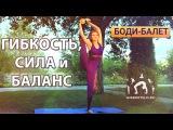 ГИБКОСТЬ, СИЛА и БАЛАНС Комплекс для стройных ног с элементами Боди-балета