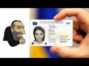 ID карта в Украине - это жесткое рабство,штрих код-666