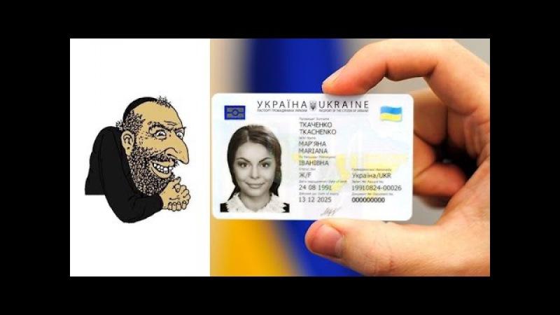 ID карта в Украине - это жесткое рабство и гибель Души