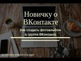 Как создать фотоальбом в группе ВКонтакте Как разместить фотоальбом на стене группы