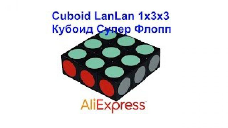 Кубоид ЛанЛан Супер Флопп Cuboid LanLan 1x3x3 AliExpress