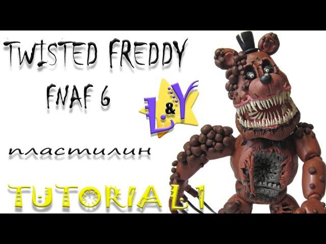Как слепить Твистед Фредди ФНАФ 6 из пластилина Туториал 1 Twisted Freddy from clay Tutorial 1