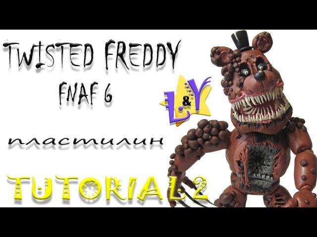 Как слепить Твистед Фредди ФНАФ 6 из пластилина Туториал 2 Twisted Freddy from clay Tutorial 2