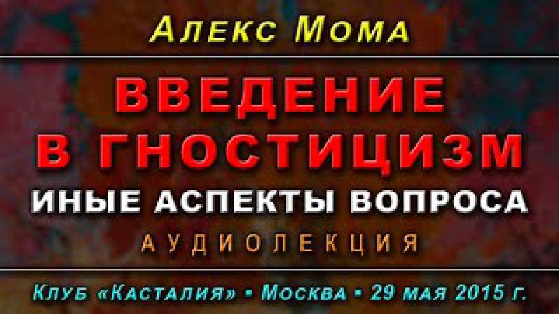 Введение в гностицизм: иные аспекты вопроса (2015.05.29)